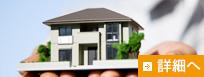 マンションの耐震工事はお済ですか?