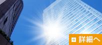 リノ・ハピアの長年の経験による技術が建物を元気にします。