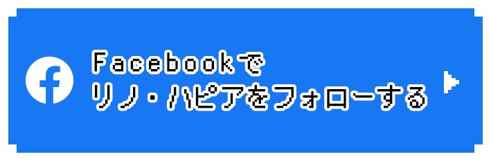 Facebookでリノ・ハピアをフォローする