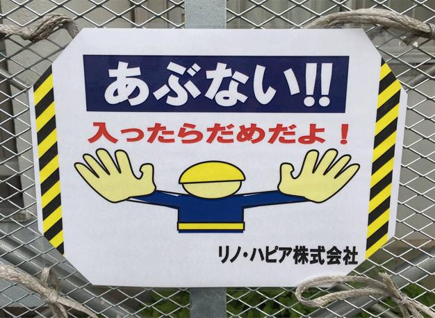 安心安全な工事