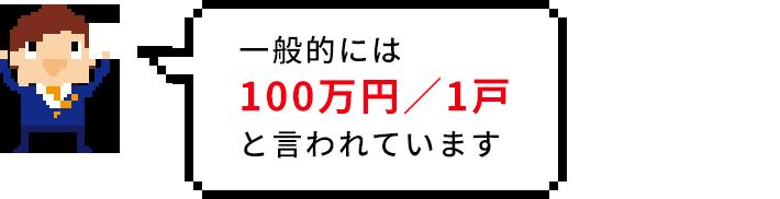 一般的には100万円/1戸と言われています