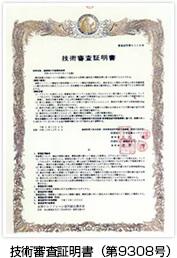 技術審査証明書(第9308号)