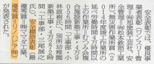 20141224 埼玉建設新聞記事1
