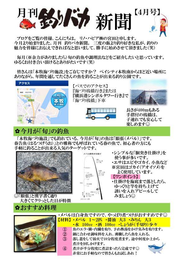 釣り新聞(4月号)_01