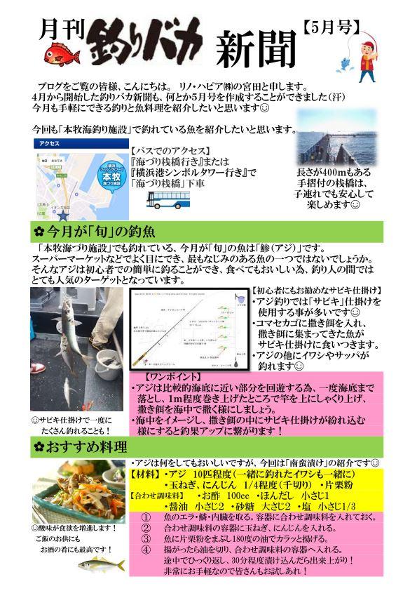 釣り新聞(5月号)_01