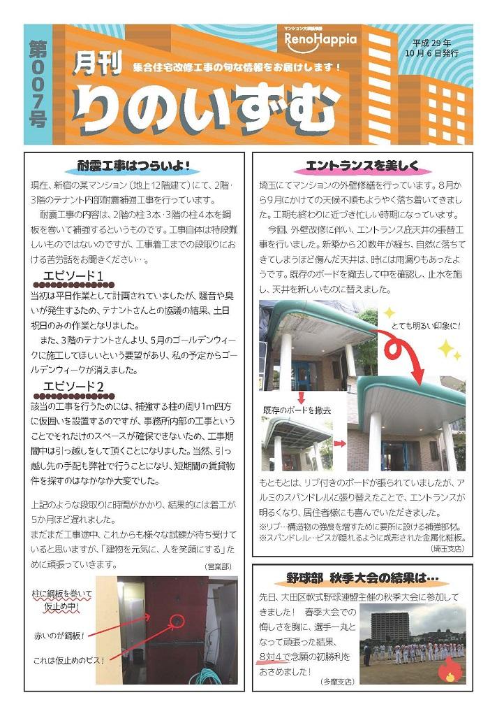 社外報第7号mページ1