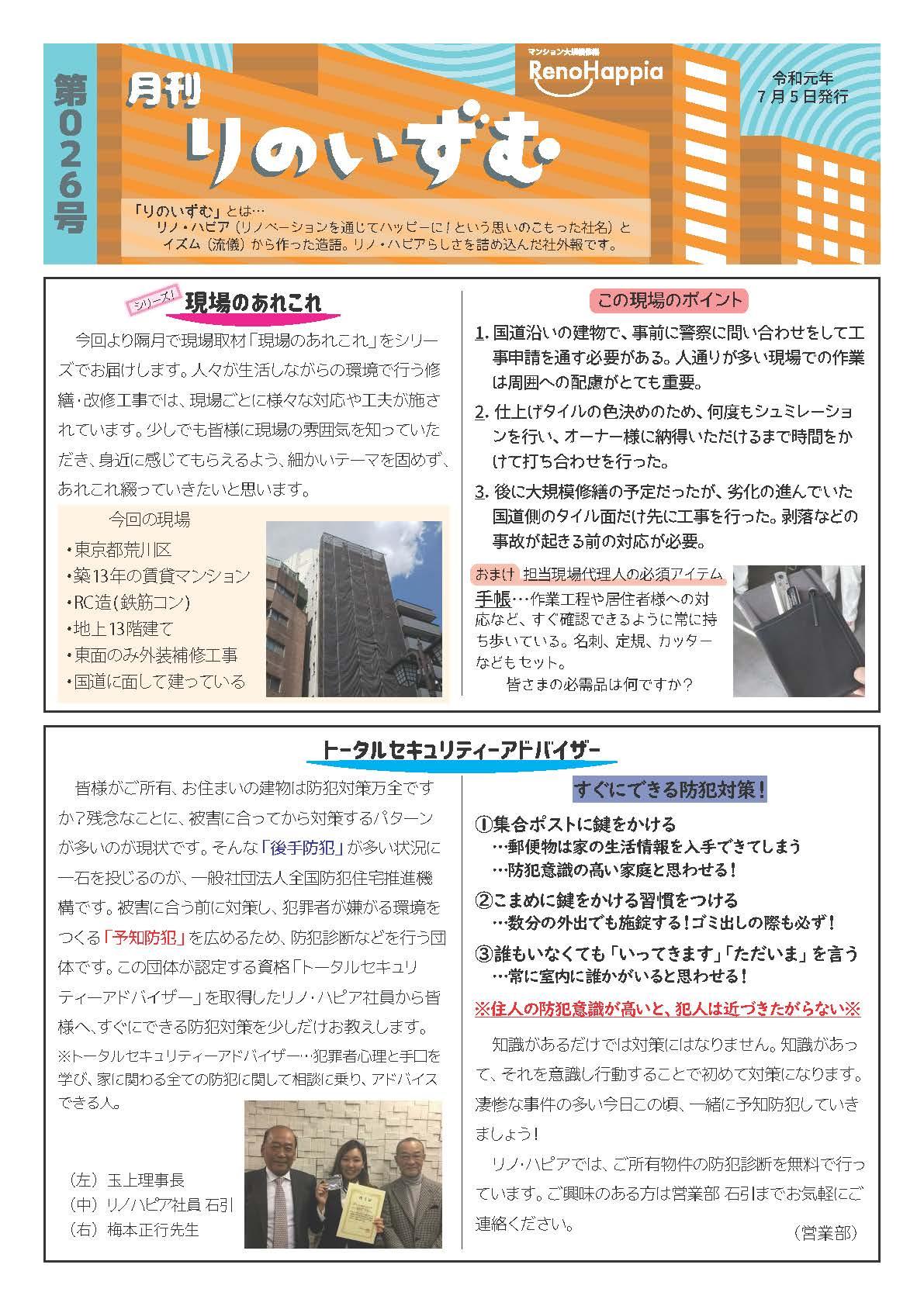 社外報第26号(小サイズ)