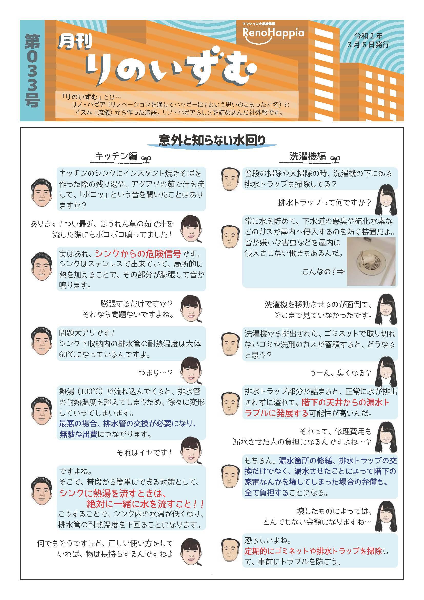 社外報第33号_ページ_1