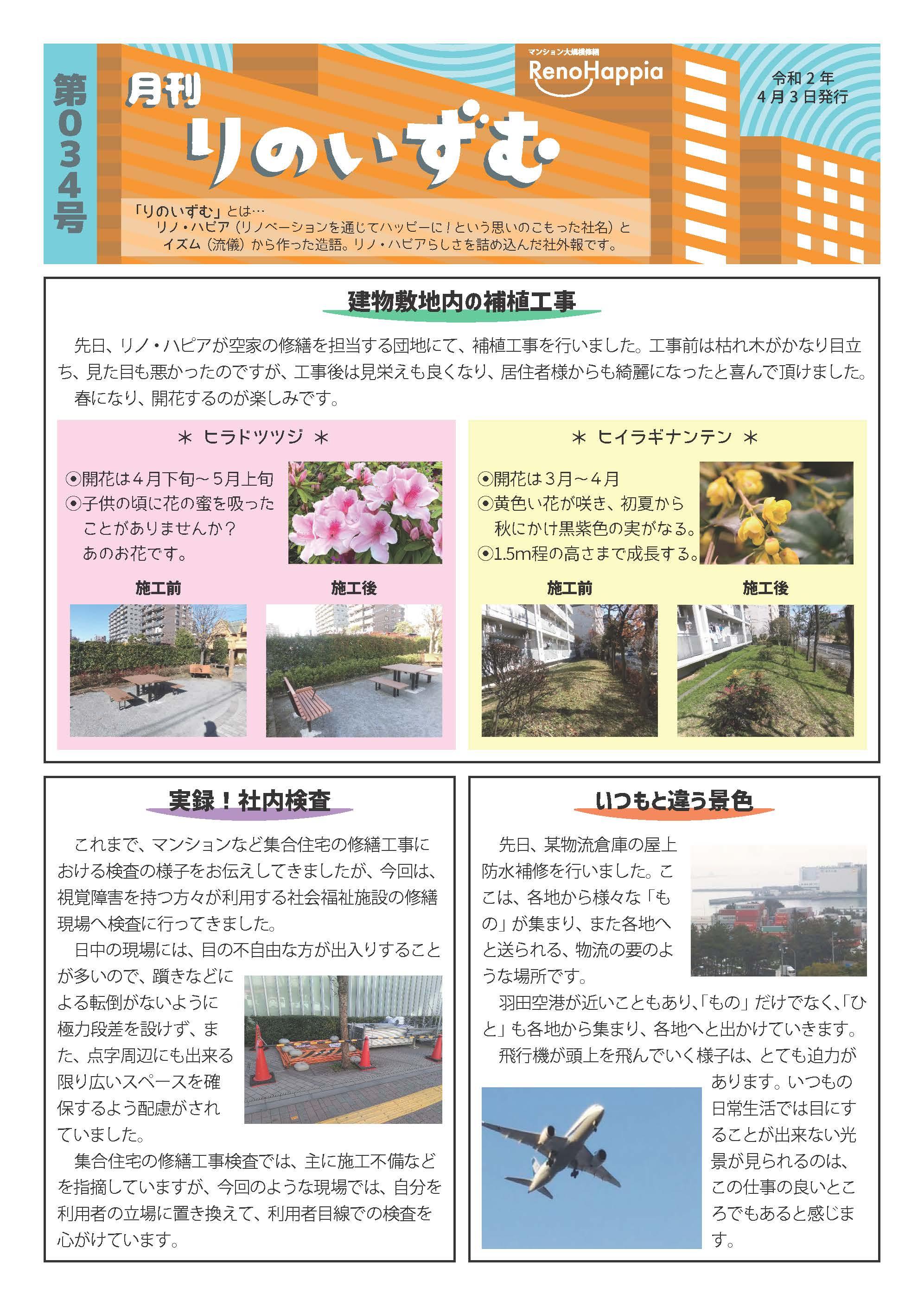 社外報第34号_ページ_1