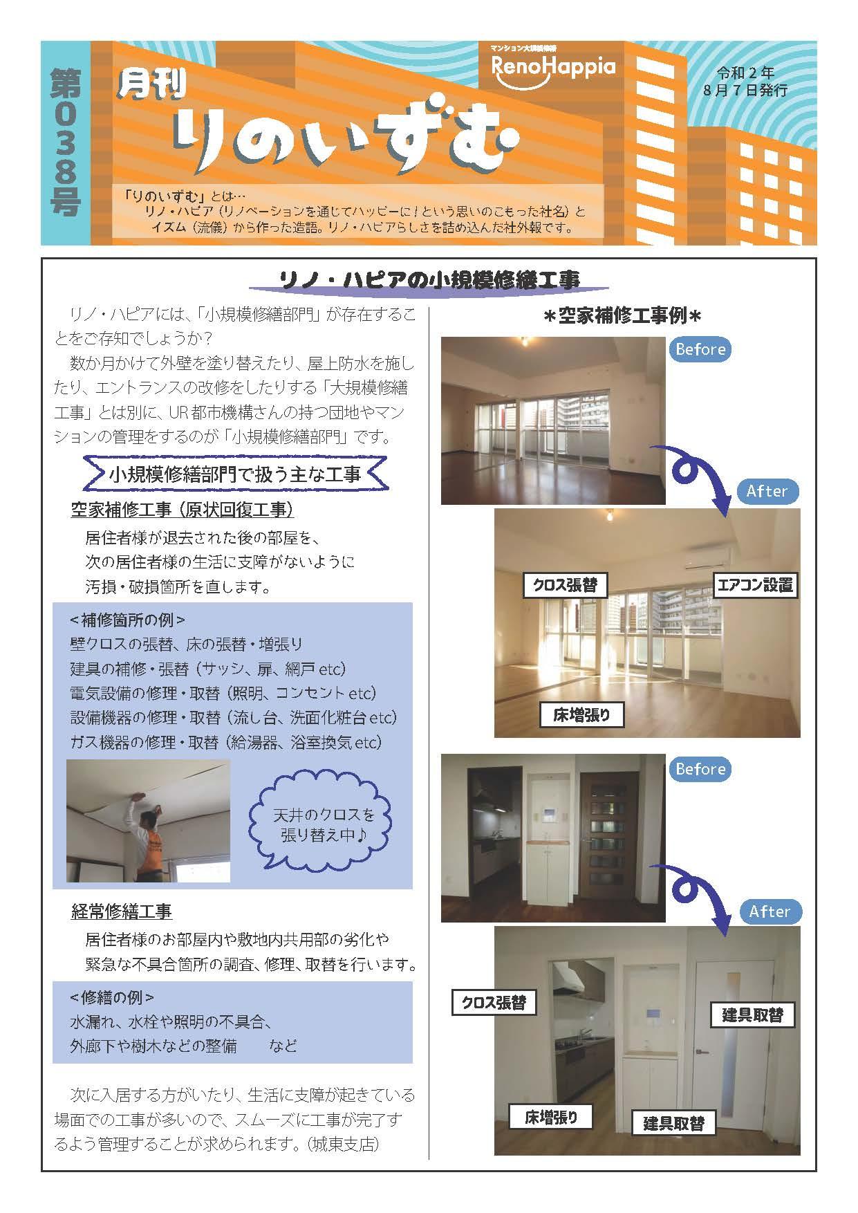 社外報第38号-min_ページ_1