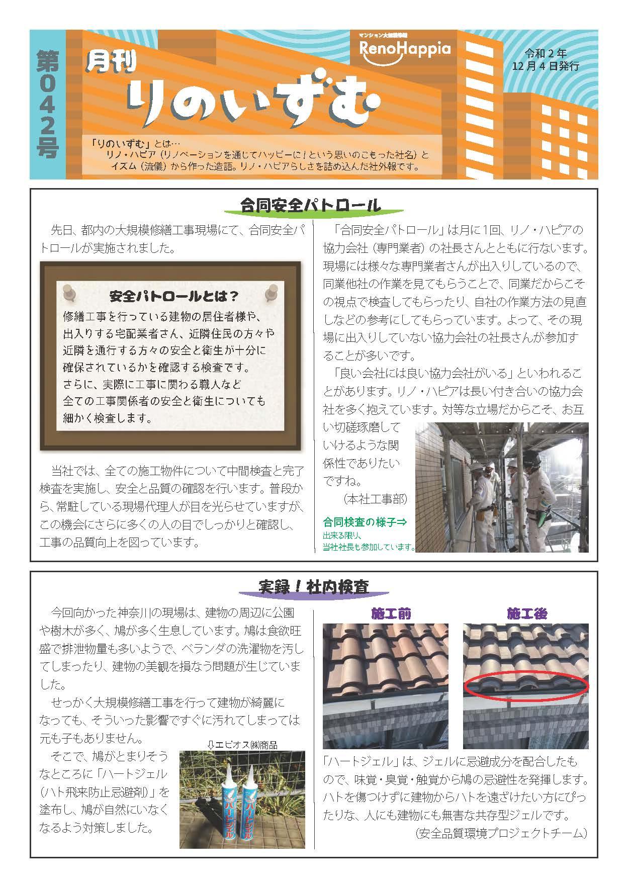社外報第42号_ページ_1