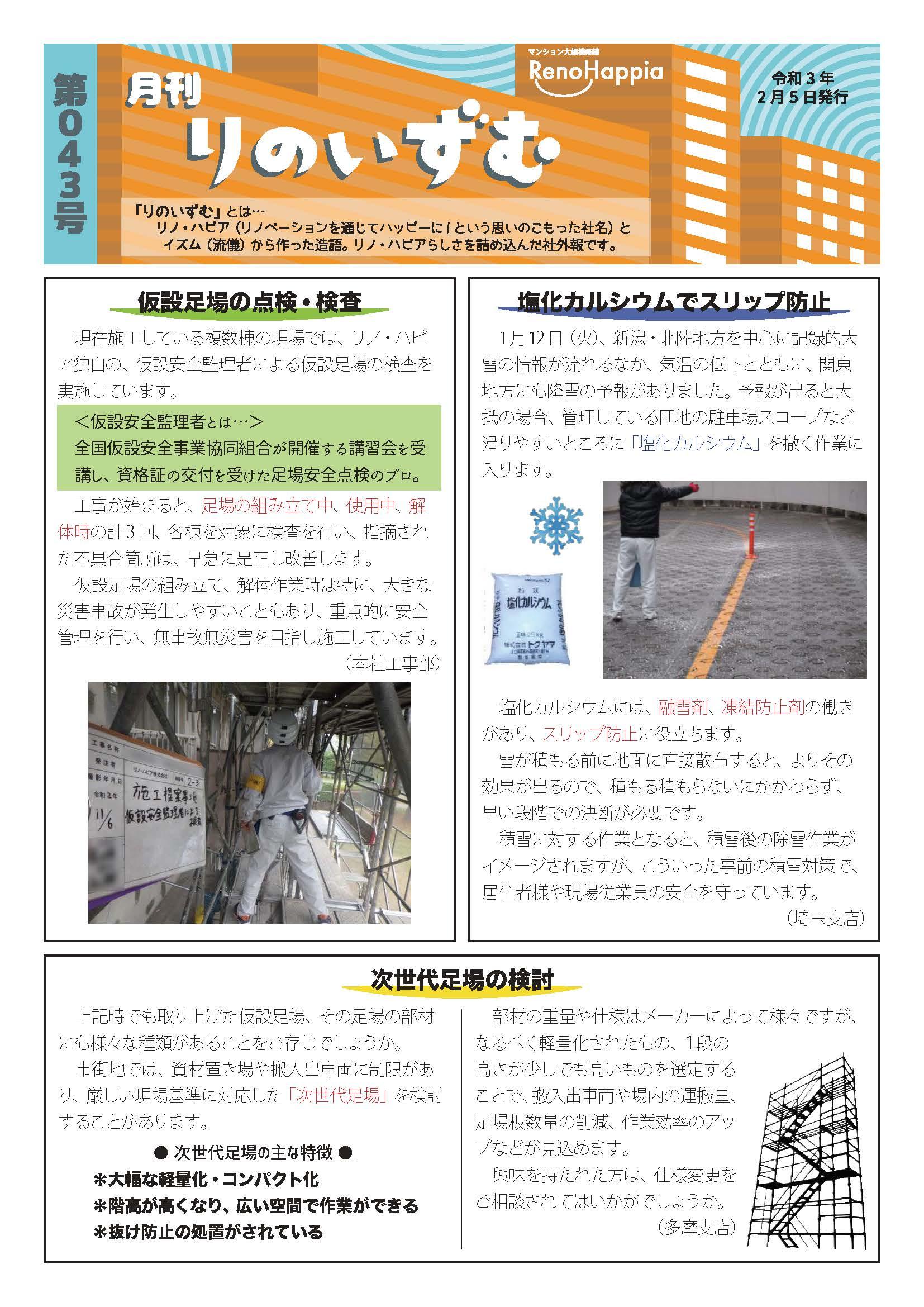 社外報第43号-min_ページ_1